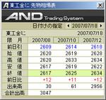 20070718-4.jpg